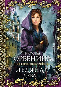 Наталья Орбенина -Ледяная дева