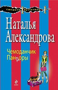 Наталья Александрова -Чемоданчик Пандоры