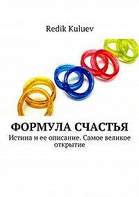 Redik Kuluev -Формула счастья. Истина иее описание. Самое великое открытие