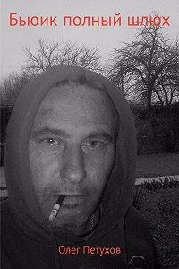Олег Петухов -Бьюик полный шлюх