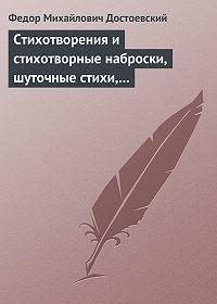 Федор Достоевский -Стихотворения и стихотворные наброски, шуточные стихи, пародии, эпиграммы