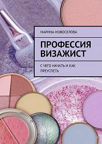 Марина Новоселова -Профессия визажист. Счего начать икак преуспеть