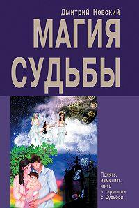 Дмитрий Невский - Магия Судьбы