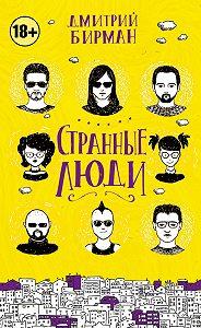Дмитрий Бирман -Странные люди (сборник)