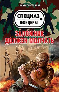 Анатолий Гончар -Заложник должен молчать