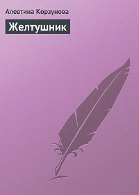 Алевтина Корзунова -Желтушник