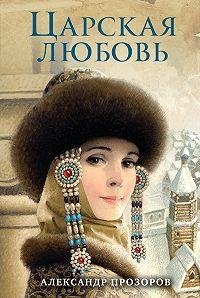 Александр Прозоров -Царская любовь
