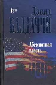 Дэвид Балдаччи -Абсолютная власть