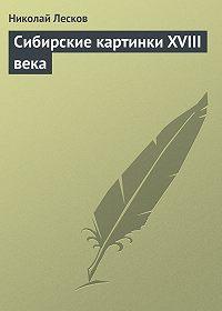 Николай Лесков -Сибирские картинки XVIII века