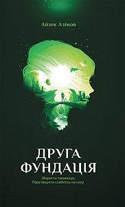 Айзек Азімов -Друга фундація