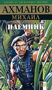 Михаил Ахманов -Наёмник