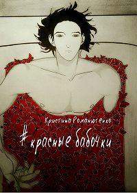 Кристина Романютенко -Красные бабочки