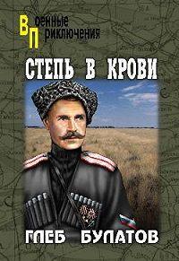 Глеб Булатов -Степь в крови