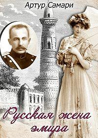 Артур Самари - Русская жена эмира