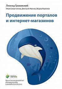 И. О. Севостьянов -Продвижение порталов и интернет-магазинов
