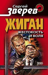 Сергей Зверев -Жестокость и воля