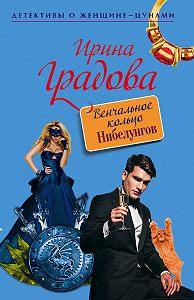 Ирина Градова -Венчальное кольцо Нибелунгов