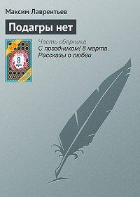 Максим Лаврентьев -Подагры нет