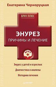 Екатерина Черноруцкая -Энурез. Причины и лечение