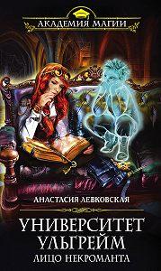 Анастасия Левковская - Лицо некроманта