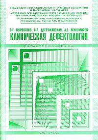 Н. А. Дзеружинская -Клиническая дефектология: пособие для врачей и психологов