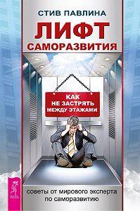 Стив Павлина -Лифт саморазвития. Как не застрять между этажами