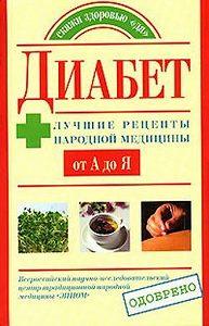 Юлия Назина -Диабет. Лучшие рецепты народной медицины от А до Я