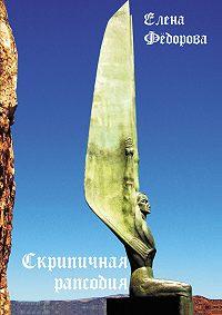 Елена Федорова - Скрипичная рапсодия (сборник)