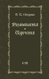 Теодор Ойзерман -Размышления. Изречения