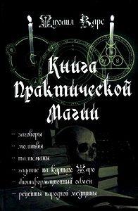 Михаил Карс -Книга практической магии