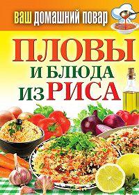 Сергей Кашевой -Пловы и блюда из риса