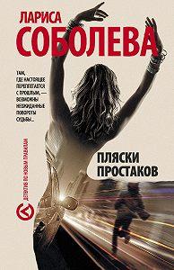 Лариса Соболева -Пляски простаков