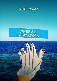 Анна Гудкова -Дневник аниматора
