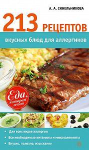 А. А. Синельникова -213 рецептов вкусных блюд для аллергиков