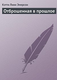 Кэтти Эмерсон -Отброшенная в прошлое