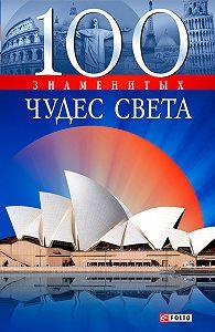 А. Э. Ермановская -100 знаменитых чудес света