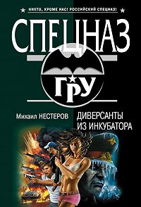 Михаил Нестеров -Диверсанты из инкубатора