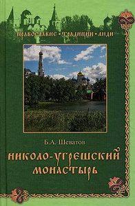 Борис Алексеевич Шеватов -Николо-Угрешский монастырь