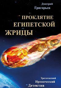 Дмитрий Григорьев -Проклятие египетской жрицы