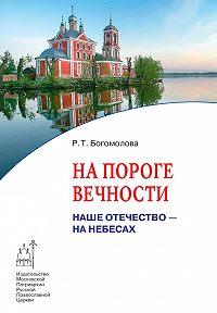 Раиса Богомолова -На пороге вечности