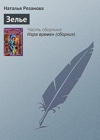 Наталья Резанова -Зелье