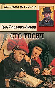Іван Карпенко-Карий -Сто тисяч