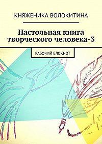 Княженика Волокитина -Настольная книга творческого человека-3