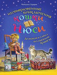 Наталья Ларкин -Необыкновенные приключения кошки Нюси. Домовой и тайна волшебной книги