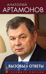Анатолий Артамонов -Вызовы и ответы