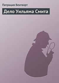 Патриция Вентворт -Дело Уильяма Смита