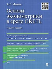 Александра Малова -Основы эконометрики в среде GRETL. Учебное пособие