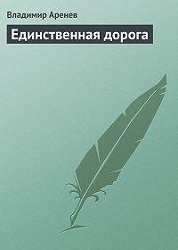 Владимир Аренев -Единственная дорога
