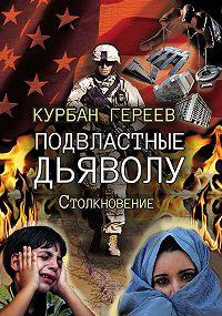 Курбан Гереев -Подвластные дьяволу. Столкновение