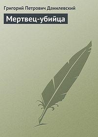 Григорий Данилевский -Мертвец-убийца